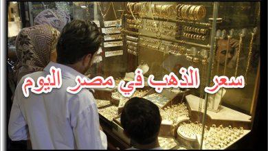 صورة سعر الذهب في مصر الاحد 28/2/2021