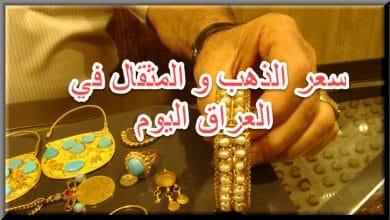 صورة سعر مثقال الذهب وعيار 21 في العراق 27/1/2021