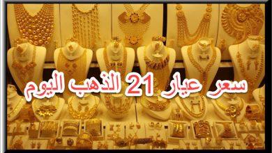 صورة سعر جرام الذهب عيار 21 اليوم 25/11/2020