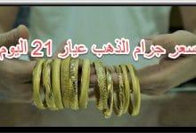 صورة سعر الذهب عيار 21 اليوم السبت 27/2/2021
