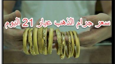 صورة سعر عيار 21 الذهب اليوم الأحد 17/1/2021