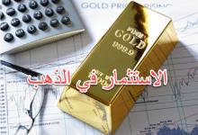 صورة لماذا يعد الذهب من أفضل الاستثمارات في العالم؟
