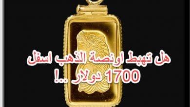 صورة هل تنخفض اونصة الذهب اسفل 1700 دولار
