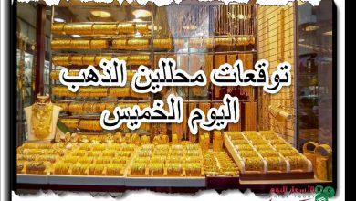 صورة توقعات محللين الذهب اليوم الخميس 25/2/2021