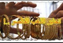 صورة تحذيرات من انتشار الذهب الفالصو