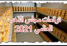 صورة توقعات مجلس الذهب العالمي 2021