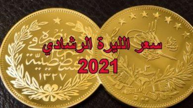 صورة سعر الليرة الرشادي اليوم 2021