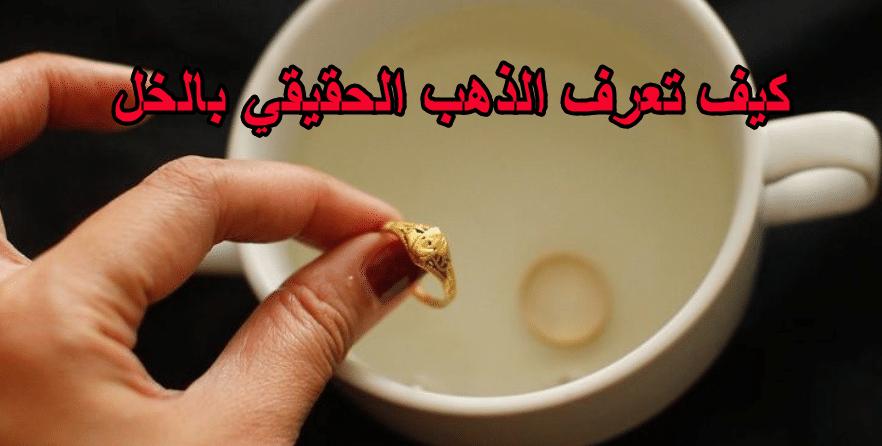 اختبار ذهب ونحاس والفضة بالنار ومعرفة الذهب المغشوش Youtube
