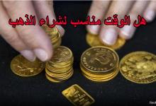 صورة هل الوقت مناسب لشراء الذهب
