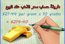 صورة طريقة حساب الذهب في البيع