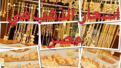 صورة سعر الذهب في مصر الجمعة 26/2/2021