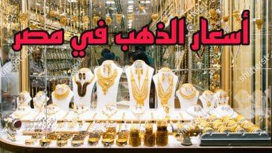 صورة سعر الذهب في مصر السبت 27/2/2021