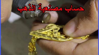 صورة حساب مصنعية الذهب