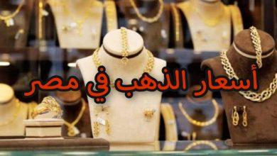 صورة سعر الذهب في مصر الاثنين 1/3/2021